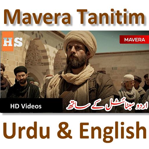 Mavera in Urdu